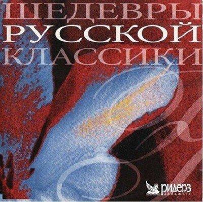Шедевры русской классики (2012)