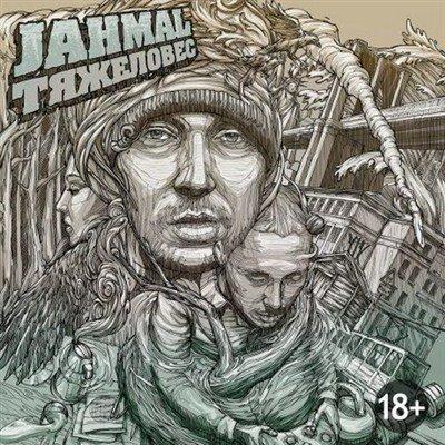 Jahmal (Триагрутрика) - Тяжеловес (2013)