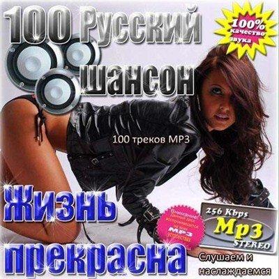 Русский шансон. Жизнь прекрасна, слушаем и наслаждаемся (2013)