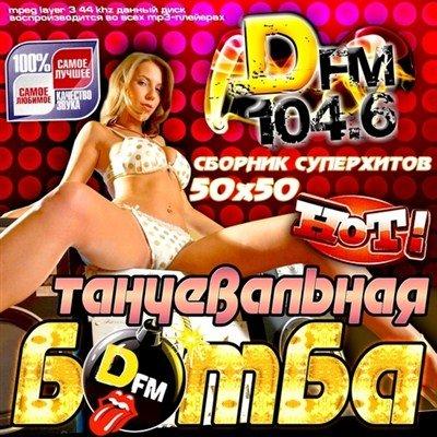 Танцевальная Бомба DFM (2013)