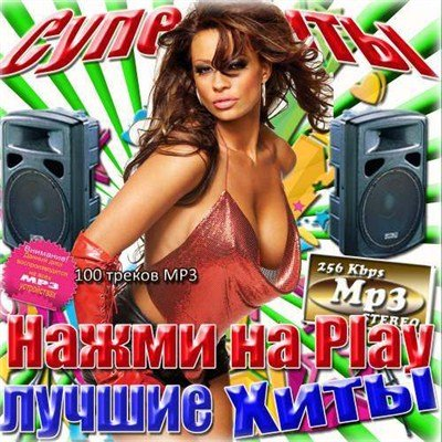 Нажми на Play. Лучшие треки (2013)