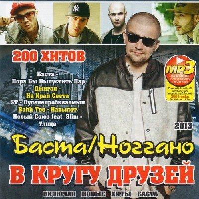 Баста/Ноггано в кругу друзей (2013)