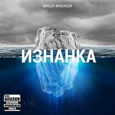 Миша Маваши - Изнанка (2013)