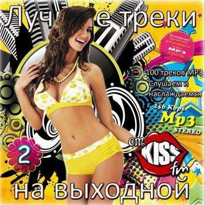 Лучшие треки на выходной от Kiss FM  Vol.2 (2013)