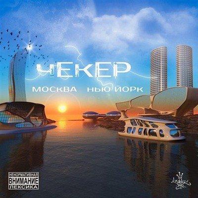 ЧЕКЕР - Москва-Нью-Йорк (2013)