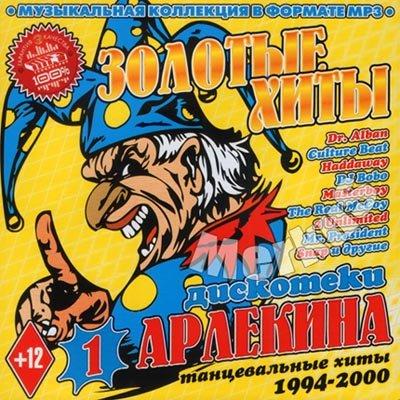 Золотые Хиты Дискотеки Арлекина (2013)