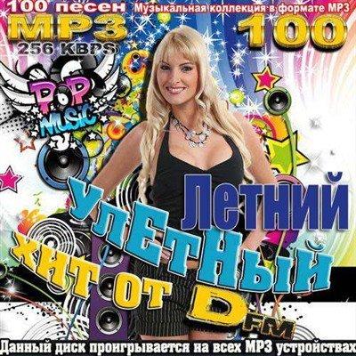 Летний улетный хит от Dfm (2013)