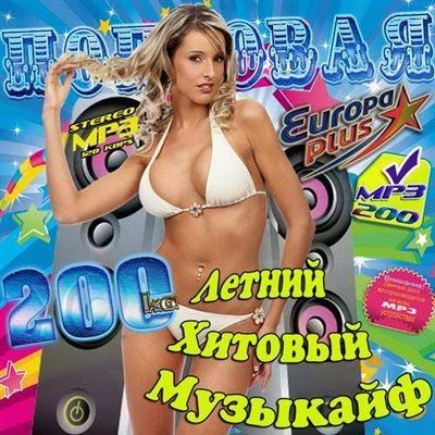 Попсовая 200-ка. Летний Хитовый Музыкайф (2013)