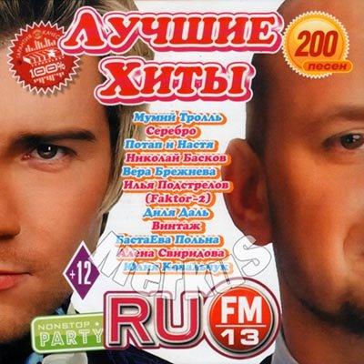 Лучшие Хиты RU.FM 13 (2013)