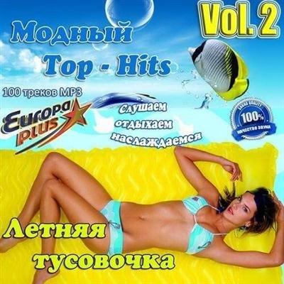 Модный Top-Hits. Летняя тусовочка Vol. 2 (2013)