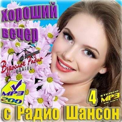 Хороший вечер с Радио Шансон Vol. 4 (2013)