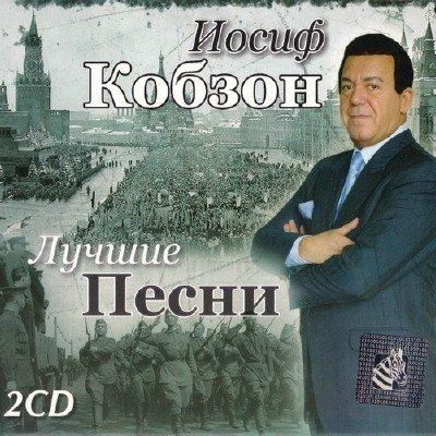 Иосиф Кобзон - Лучшие песни (2009)