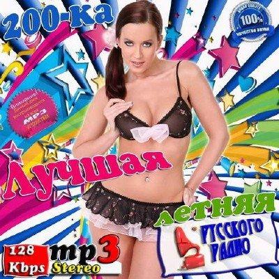 Лучшая летняя 200-ка Русского радио (2013)