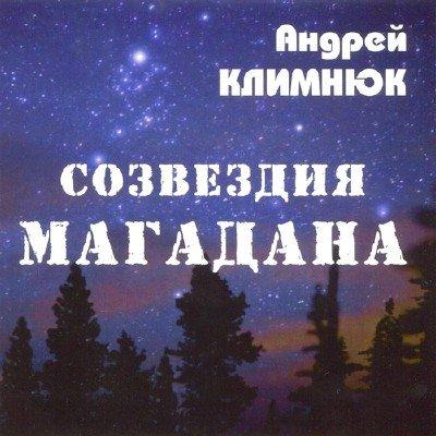 Андрей Климнюк - Созвездия Магадана (2013)