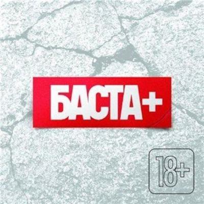 Баста - Баста + (2013)