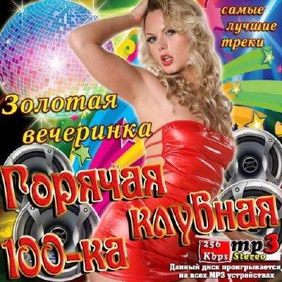 Горячая клубная 100-ка. Золотая вечеринка (2013)