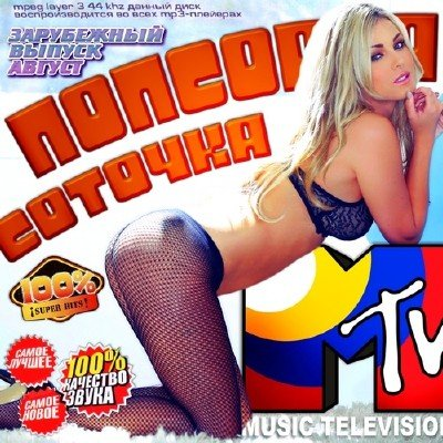 Попсовая соточка MTV Зарубежный Август (2013)