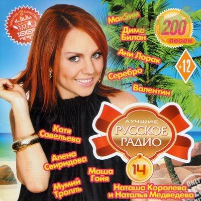 Лучшие Хиты Русское Радио 14 (2013)