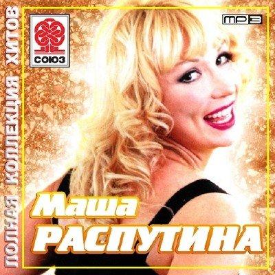 Маша Распутина - Полная коллекция хитов (2013)