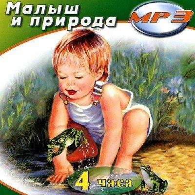 Малыш и природа (2010)