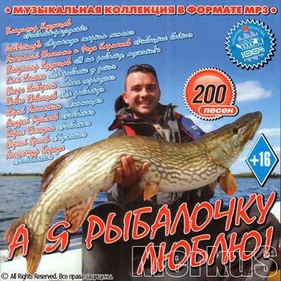А Я Рыбалочку Люблю! (2013)