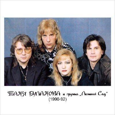 Летний сад (Таня Буланова) - Баллады 1990-94 (2010)