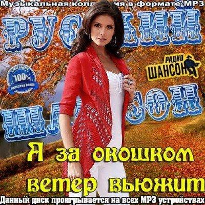 Русский Шансон. А за окошком ветер вьюжит (2013)