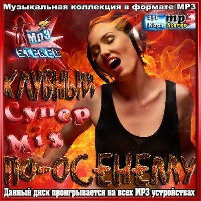 Клубный Super Mix по-осеннему (2013)