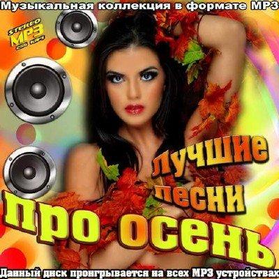 Лучшие песни про осень (2013)