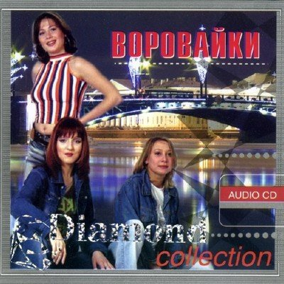 Воровайки - Diamond collection (2013)