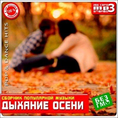 Дыхание Осени (2013)