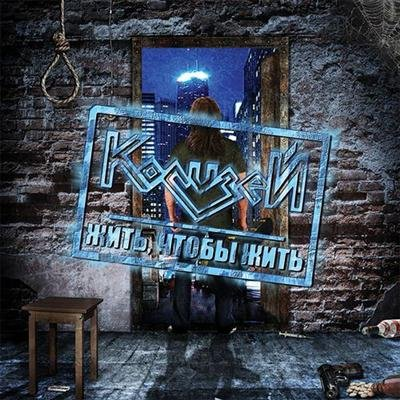 Колизей - Жить, чтобы жить (2013)