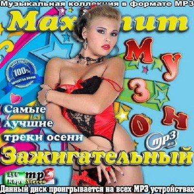 Maximum зажигательный музон (2013)