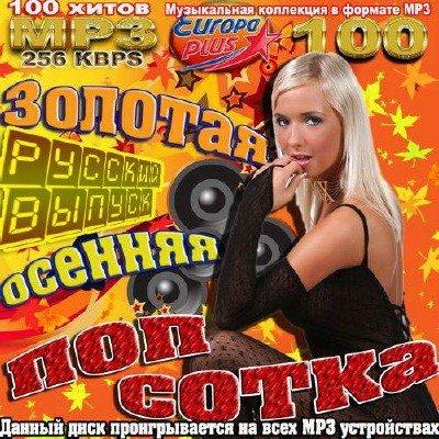 Золотая осенняя поп сотка. Русский выпуск (2013)
