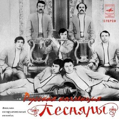 Песняры - Русская Коллекция (2013)