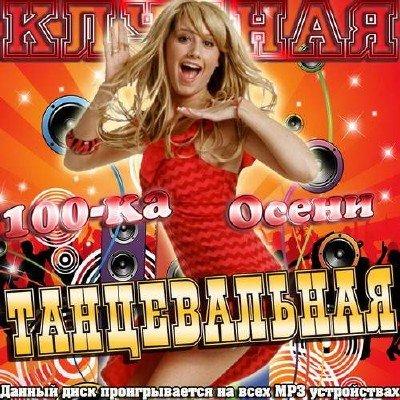 Клубная Танцевальная 100-ка Осени (2013)