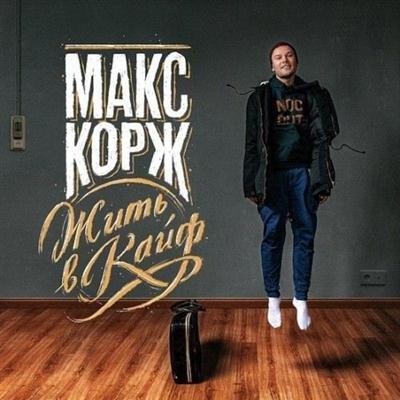 Макс Корж - Жить в кайф (2013)
