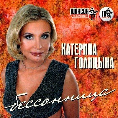 Катерина Голицына - Бессонница (2013)