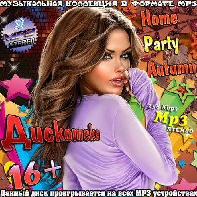 Дискотека 16 + Home Party Autumn (2013)