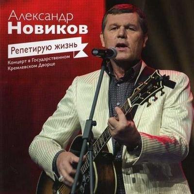 Александр Новиков - Репетирую жизнь (2013)