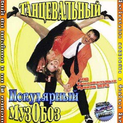 Танцевальный Популярный МузОбоз (2013)