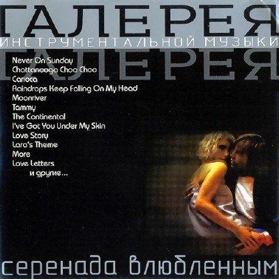 Галерея инструментальной музыки. Серенада влюбленным (2004)