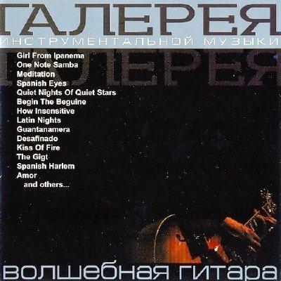 Галерея инструментальной музыки. Волшебная гитара (2004)