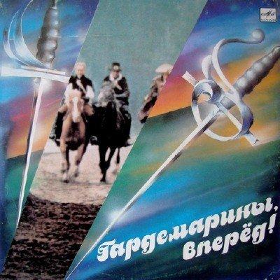 Музыка из кинофильма Гардемарины, вперед! (1988)