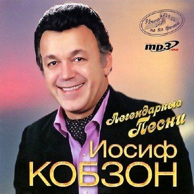 Иосиф Кобзон - Легендарные песни (2013)