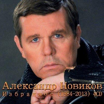 Александр Новиков - Избранное (1984-2013)