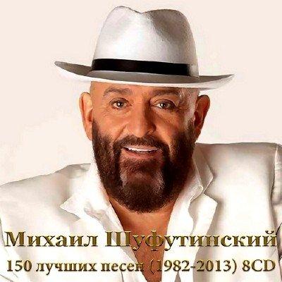 Михаил Шуфутинский - 150 лучших песен (1982-2013)