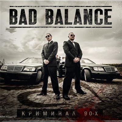 Bad Balance - Криминал 90-х (2013)