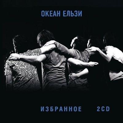 Океан Ельзи - Избранное (2013)