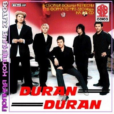 Duran Duran - Полная коллекция хитов (2013)